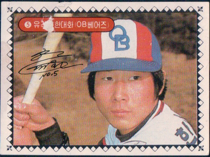 This Card Is Cool My Life In Baseball Cards Dans The Man Kbo