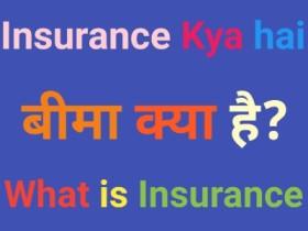 what is insurance, insurance types, insurance kya hai,