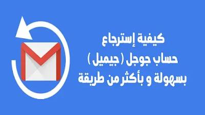 استرداد حساب جوجل - استرجاع حساب جيميل