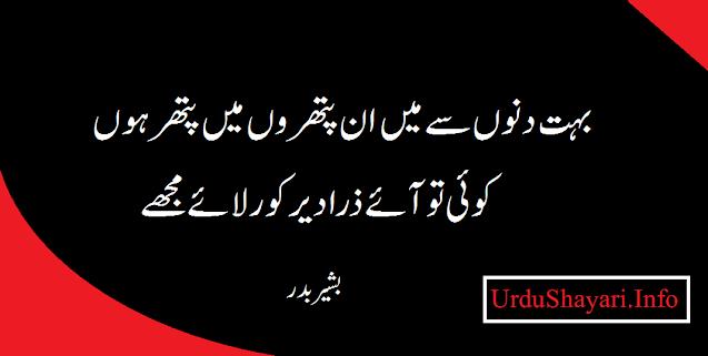 Sad Status In Urdu Mie Dino Se Mie en Patharon mie best shayari images