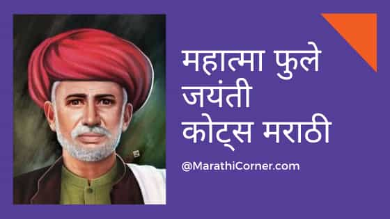 Mahatma Phule Jayanti Quotes in Marathi Wishes SMS