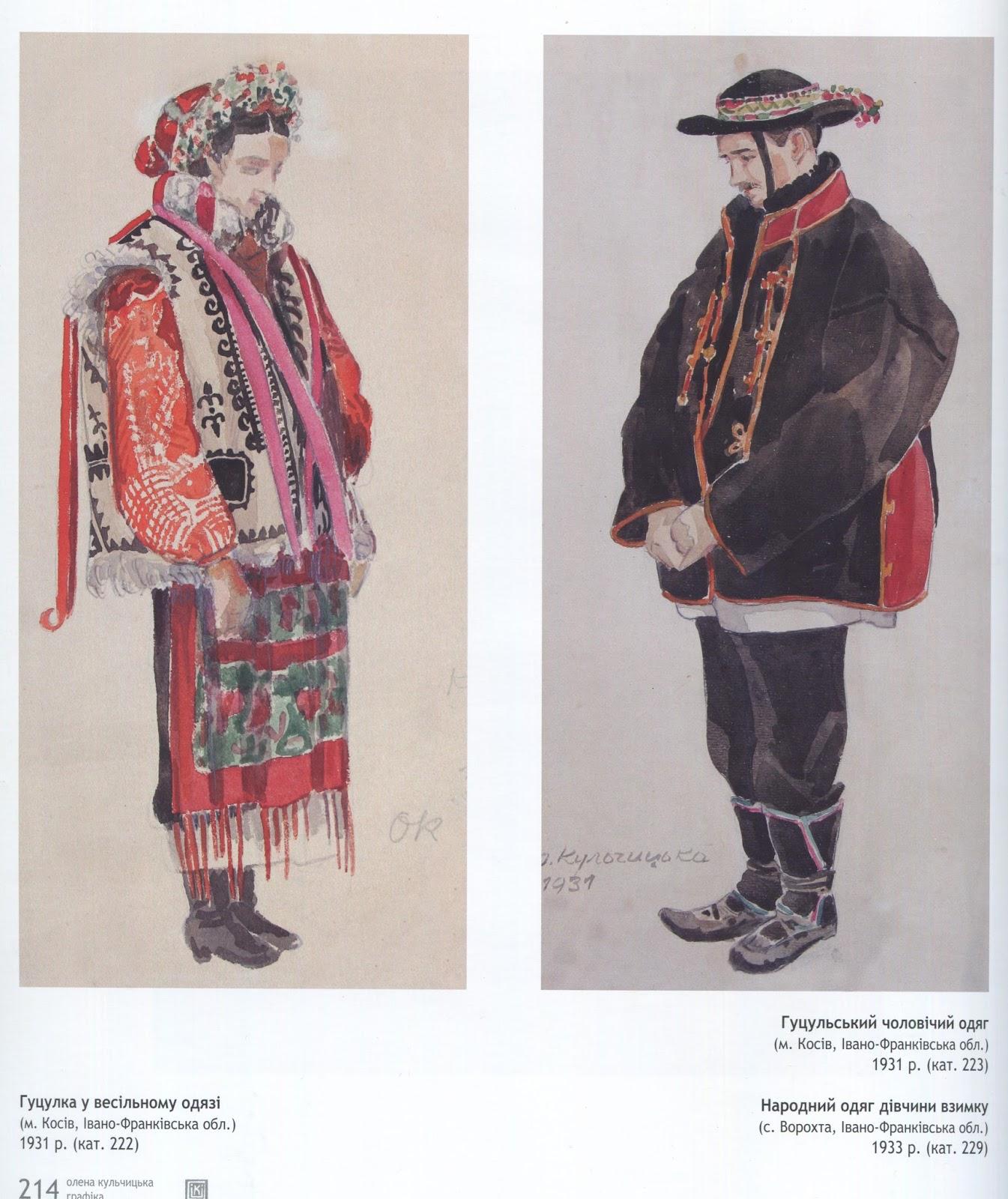 Наприкінці 1938 року Олена Кульчицька з сестрою та матір ю переїжджає до  Львова і оселяється біля Святоюрської гори. У Львові ab8a902592d51