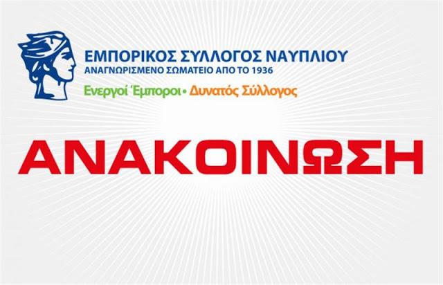 Ενημέρωση από τον Εμπορικό Σύλλογο Ναυπλίου για την λειτουργία των καταστημάτων