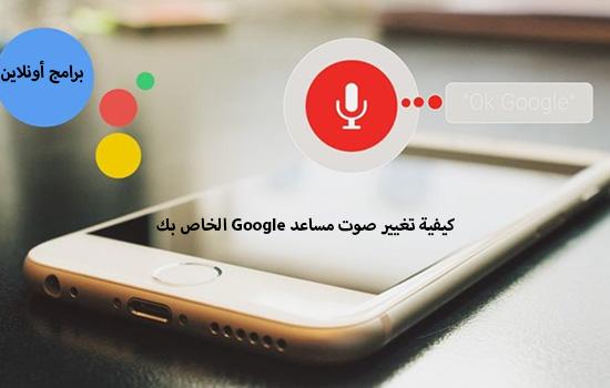 كيفية تغيير صوت مساعد Google الخاص بك