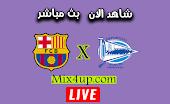 مشاهدة مباراة برشلونة وديبورتيفو ألافيس بث مباشر اليوم الأحد 19 يوليو 2020 الدوري الإسباني