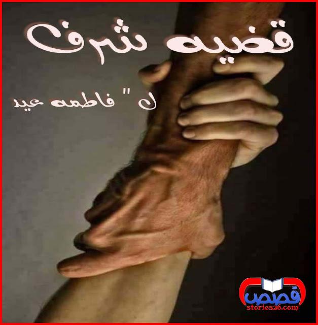 رواية قضية شرف بقلم فاطمة عيد