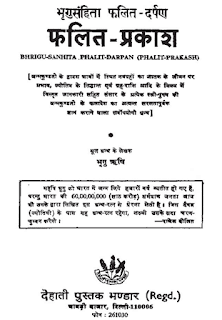 Bhrigu-Samhita-PDF-Book-In-Hindi-Free-Download