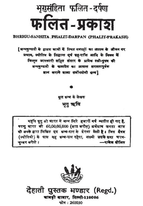 भृगु संहिता इन हिंदी पीडीएफ पुस्तक | Bhrigu Samhita PDF Book In Hindi Free Download
