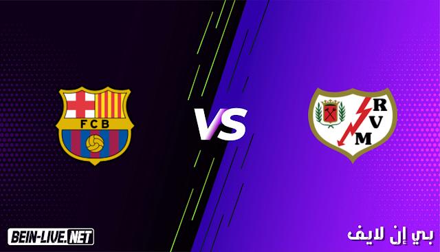 مشاهدة مباراة رايو فاليكانو و برشلونة بث مباشر اليوم بتاريخ 27-01-2021 في كأس ملك اسبانيا