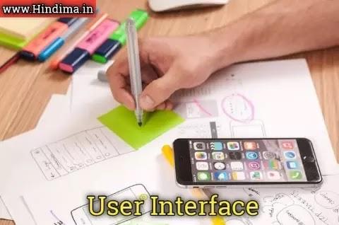 UI Full Form in Hindi | यूआई (UI) क्या होता हैं