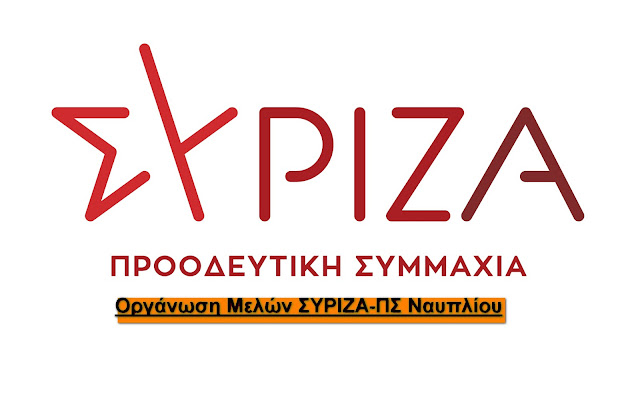 Δράση αλληλεγγύης από τον ΣΥΡΙΖΑ Ναυπλίου για την ανακούφιση συμπολιτών μας που έχουν ανάγκη