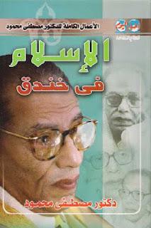كتاب الإسلام فى خندق pdf