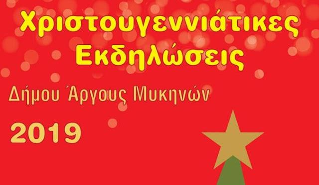 Συνεχίζονται με επιτυχία οι Χριστουγεννιάτικες εκδηλώσεις στο Δήμο Άργους Μυκηνών