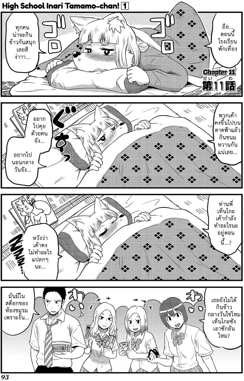 อ่านการ์ตูน High School Inari Tamamo-chan! ตอนที่ 11 หน้าที่ 2