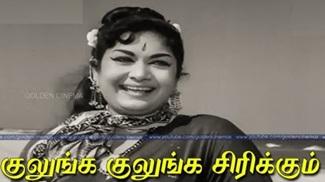 Kulunga Kulunga Sirikkum | Savitri | P.Suseela | LR.Eswari