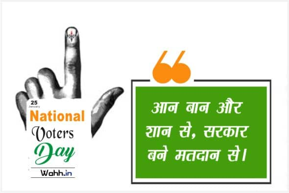 National Voters Day Slogans  Hindi For Whatsapp