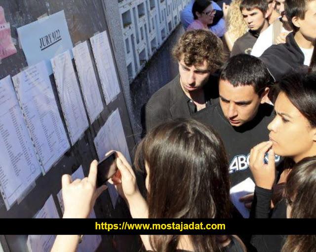 تاريخ الاعلان عن نتائج البكالوريا 2020 بالمغرب