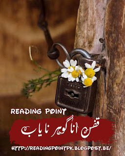 Qafs e Ana by Gohar e Nayab Complete Part 3 Online Reading