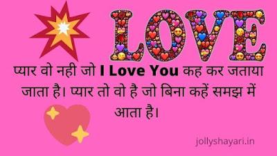 I Love You Shayari, shayari on love