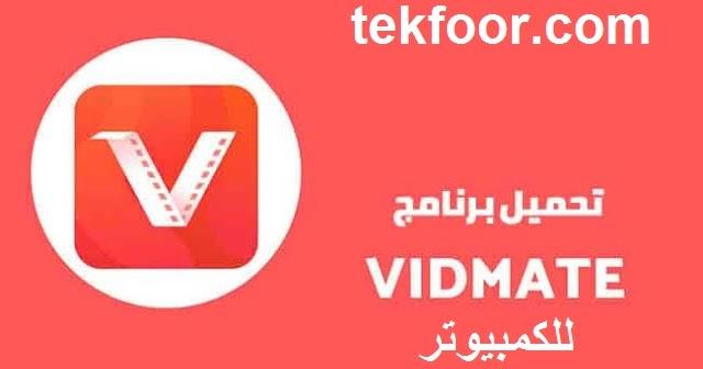 vidmate تنزيل برنامج للكمبيوتر