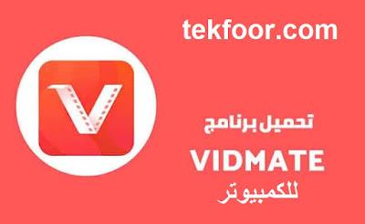 تحميل رابط برنامج vidmate الاصلي للكمبيوتر اخر اصدار 2021