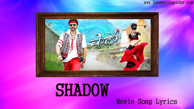 shadow-telugu-movie-songs-lyrics