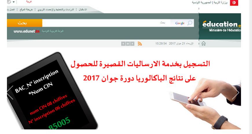 موقع وزارة التربية الوطنية بتونس