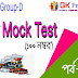 Railway Group-D (Bengali) Online Mock Test |Railway Group-D full Online Mock Test in Bengali