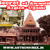 Secret Of Awantika City -Ujjain