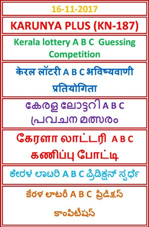 A B C  Guessing  Compatition KARUNYA PLUS KN-187
