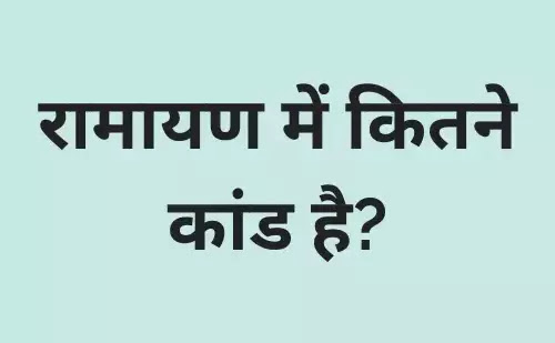 रामायण में कितने कांड है?