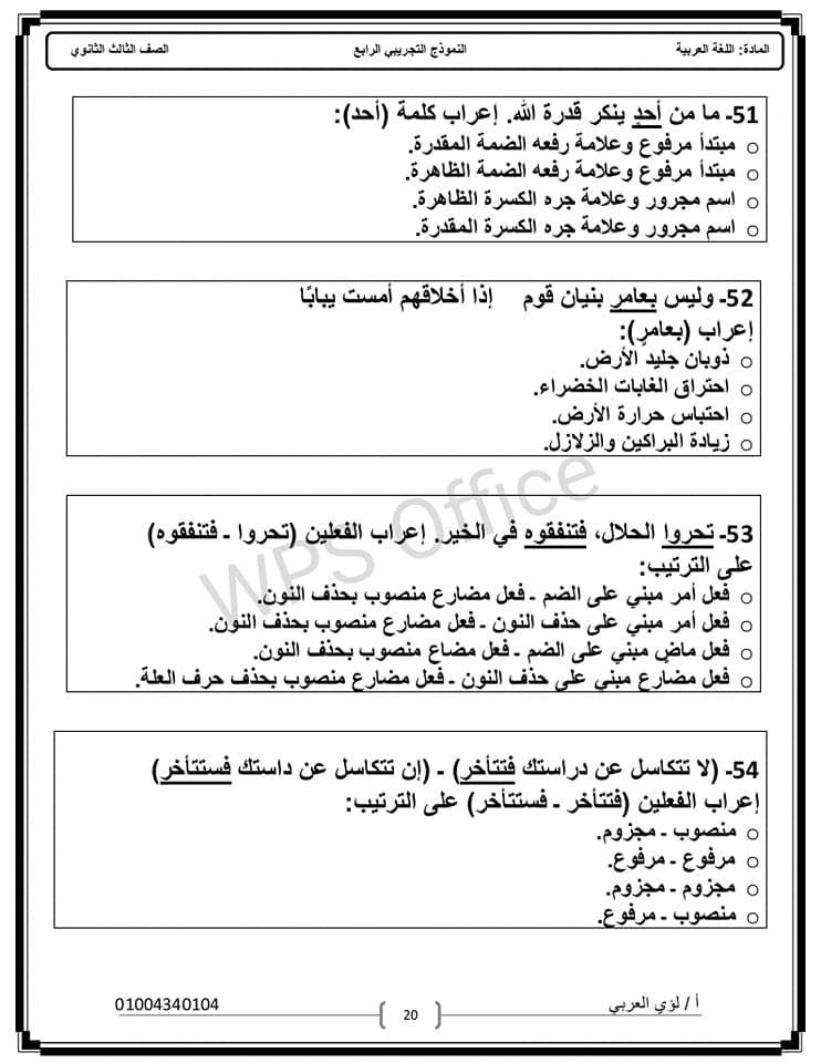 نماذج امتحان لغة عربية الثانوية العامة 2021 20
