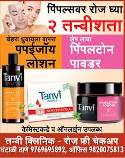 tanvi herbal products for skin, tanvi herbal products in marathi, tanvi herbals pune, tanvi herbal tablets, tanvi herbals for acidity, tanvi herbal products for height, tanvi herbal book pdf in marathi, tanvi herbal coupon code,