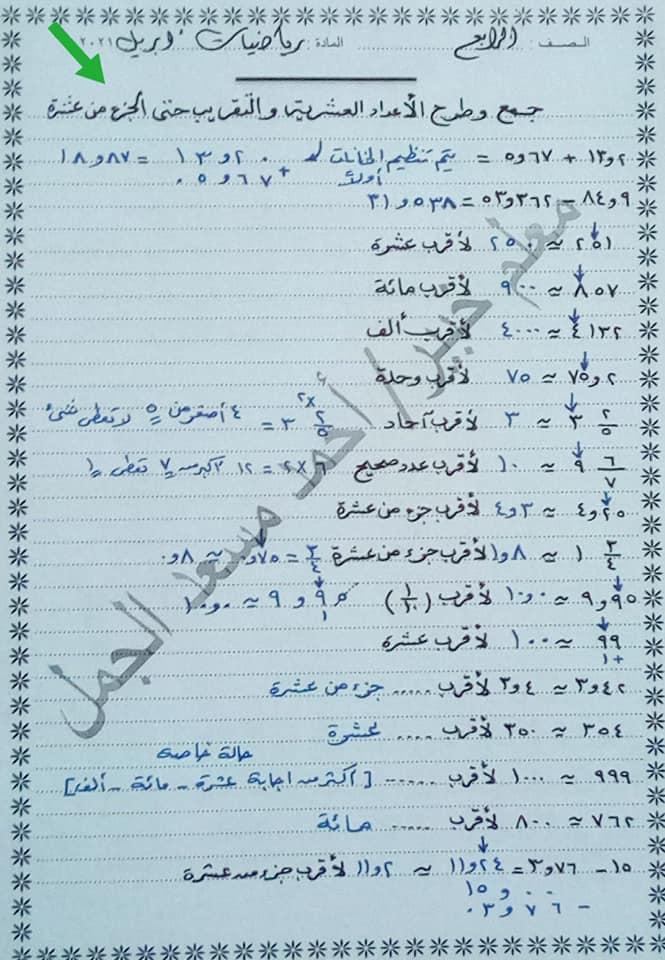 """مراجعة ليلة الإمتحان علوم ورياضيات للصف الرابع الإبتدائى ترم ثانى """"مقرر ابريل"""" أ/ أحمد مسعد الجمل  2"""