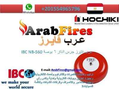 عرب فايرز جرس انذار 6 بوصة IBC NB-560