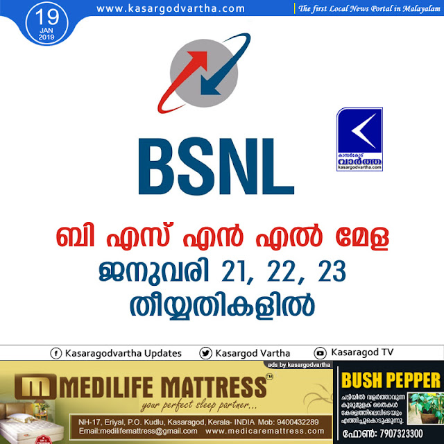 BSNL, Kasaragod, Kerala, News, BSNL Mela on Jan 21,22,23