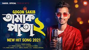Tamak Pata 2 Lyrics (তামাক পাতা ২) Gogon Sakib   Sad Song