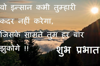 good morning love quotes in hindi for whatsapp
