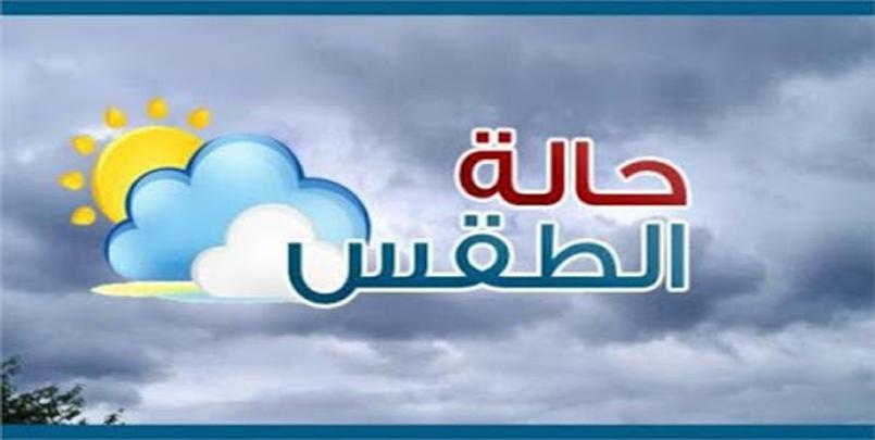 حالة الطقس HD,أحوال الطقس المتوقعة لنهار اليوم الجمعة الأول من رمضان.