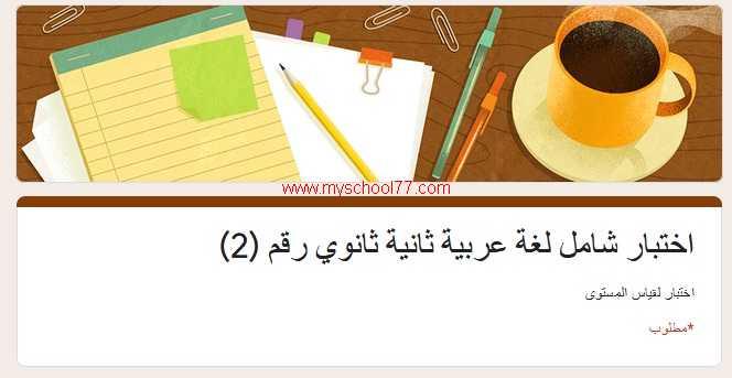 امتحان لغة عربية الكترونى شامل (2) للصف الثانى الثانوى ترم أول2020