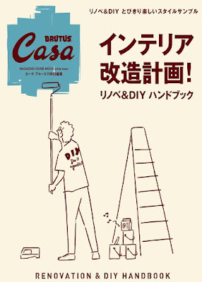 Casa BRUTUS特別編集 インテリア改造計画! リノベ&DIYハンドブック raw zip dl