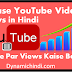 Youtube Video Par Views Kaise Badhaye   Increase Youtube Video Views in Hindi