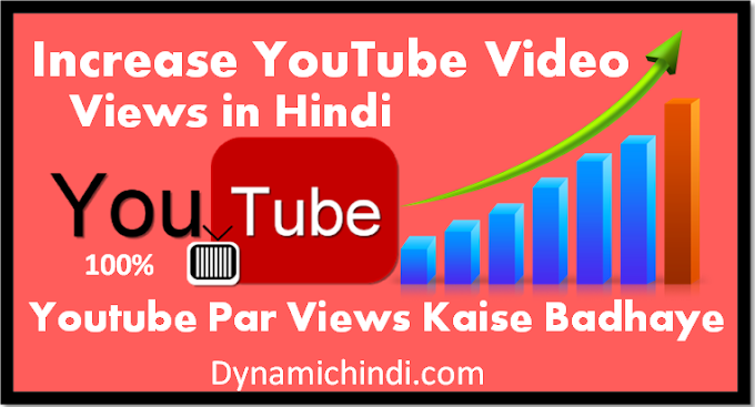 Youtube Video Par Views Kaise Badhaye | Increase Youtube Video Views in Hindi