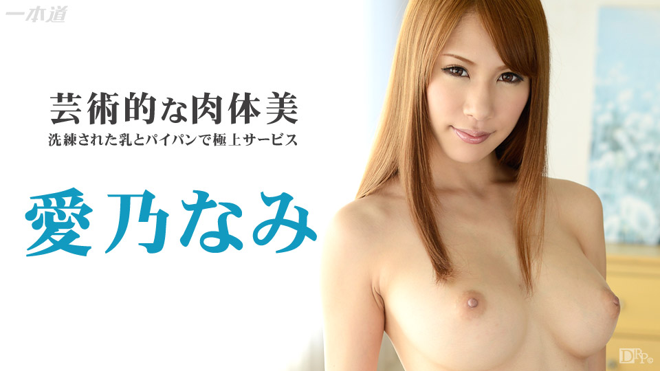 [Uncen]1pondo 081214_860 Nami Itoshino – HD