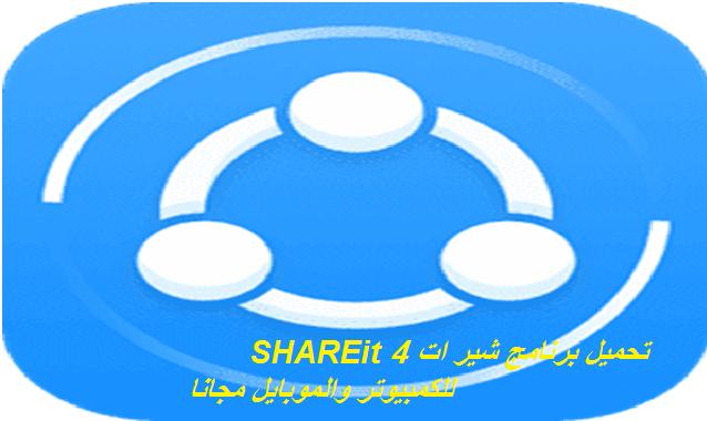 تحميل برنامج شير ات 4 SHAREit للكمبيوتر والموبايل مجانا