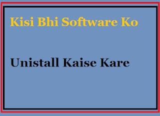 Computer-Laptop-Me-Kisi-Bhi-Software-Ko-Unistall-Kaise-Kare