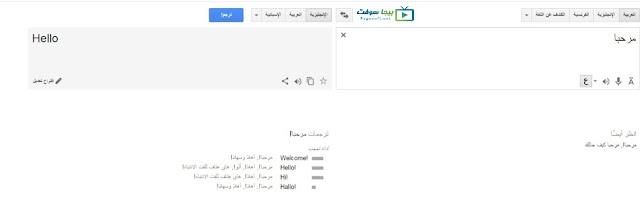 ترجمة جوجل عربي انجليزي