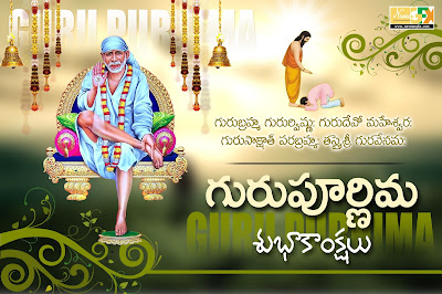 guru-purnima-pournami-telugu-vector-quotes-and-wallpapers