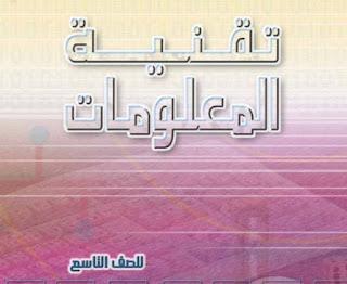 كتاب تقنية المعلومات للصف التاسع الفصل الدراسي الأول لمناهج سلطنة عمان