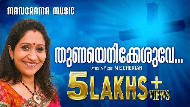 Thunayenikkesuve Lyrics | Malayalam Christian Song | തുണയെനിക്കേശുവേ